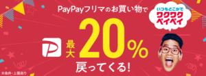 PayPay残高のお支払いが対象、PayPayフリマで最大20%戻ってくるキャンペーン