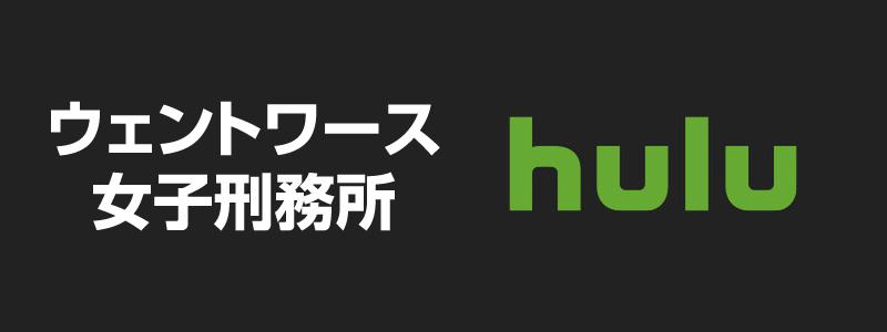 「ウェントワース女子刑務所」はHulu(フールー)で観れる。観れる動画配信サービスは?
