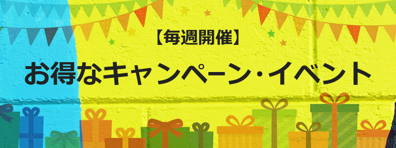 【毎週開催】お得なキャンペーン・イベント