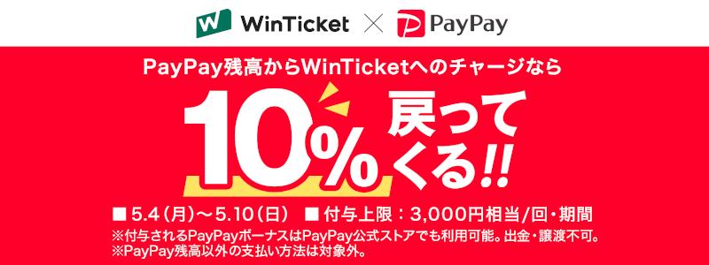 【PayPay(ペイペイ)】10%還元WinTicketで「いつもどこかでワクワクペイペイ5月」開催