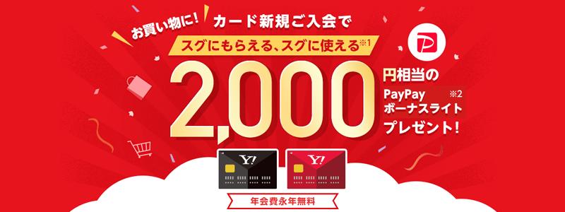 ヤフーカード、新規入会で2,000円相当PayPayボーナスライトプレゼント