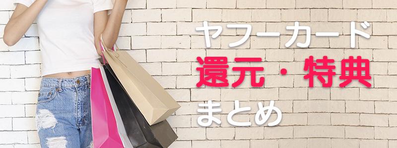 ヤフーカード(Yahoo!Japanカード)の還元・特典まとめ