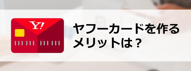 ヤフーカード(Yahoo!Japanカード)を作るメリットは?