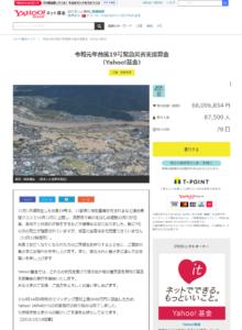 Yahoo!Japan:令和元年台風19号緊急災害支援募金(Yahoo!基金)