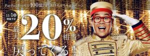 最大25%付与「ペイペイモールで100億円相当あげちゃうキャンペーン」が11月1日より実施