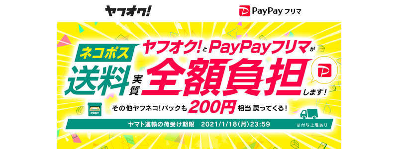 ヤフオク&PayPayフリマで出品者がお得!ネコポス実質無料キャンペーン実施中