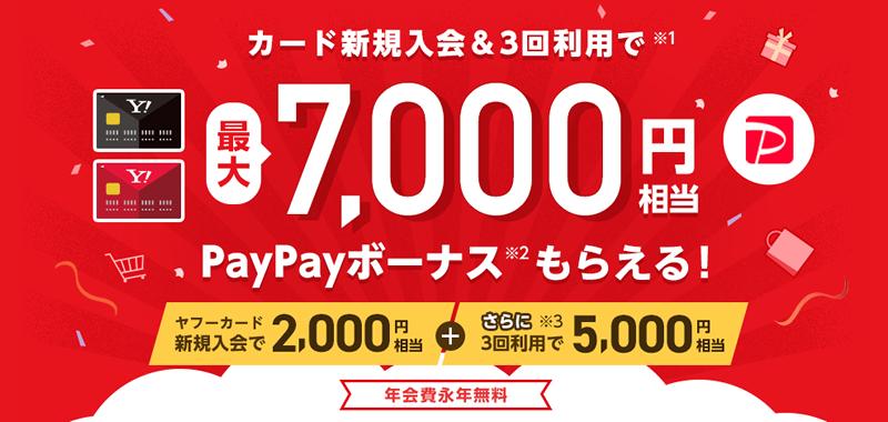 ヤフーカード、新規入会&利用で最大7,000円相当PayPayボーナスがもらえる!