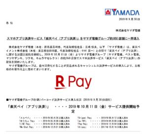 ヤマダ電機:「楽天ペイ」導入のお知らせ
