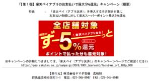 「【第1弾】楽天ペイアプリのお支払いで最大5%還元」キャンペーンについて(「楽天ペイ」導入のお知らせより)