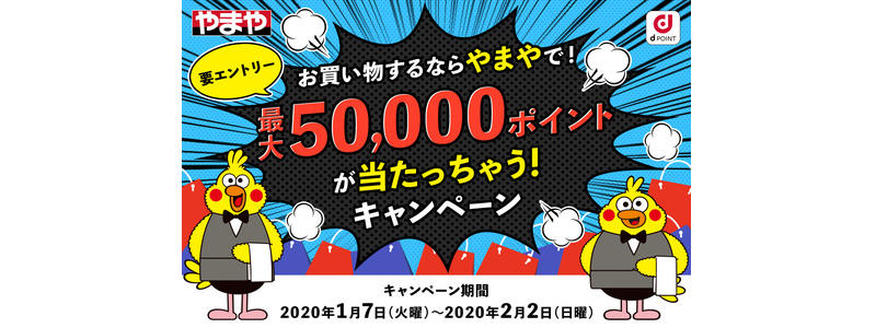 yamaya-dpoint-350man-point-campaign