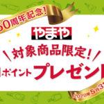 【dポイント】やまやで対象商品を購入すると最大200ポイントプレゼントキャンペーン