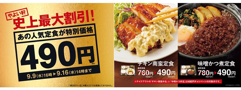 やよい軒、チキン南蛮定食・味噌かつ煮定食490円キャンペーン
