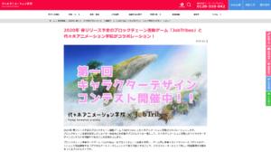 代々木アニメーション学院:2020年 春リリース予定のブロックチェーン連動ゲーム「JobTribes」と代々?アニメーション学院がコラボレーション!