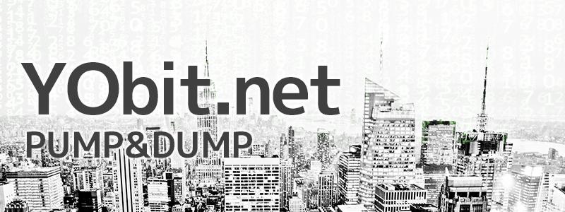 YObit.netが2回目のPUMP(パンプ)をツイート