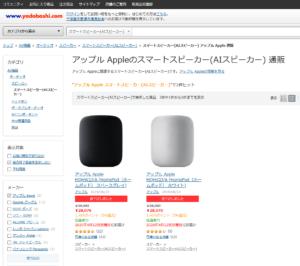 ヨドバシ.com「HomePod」