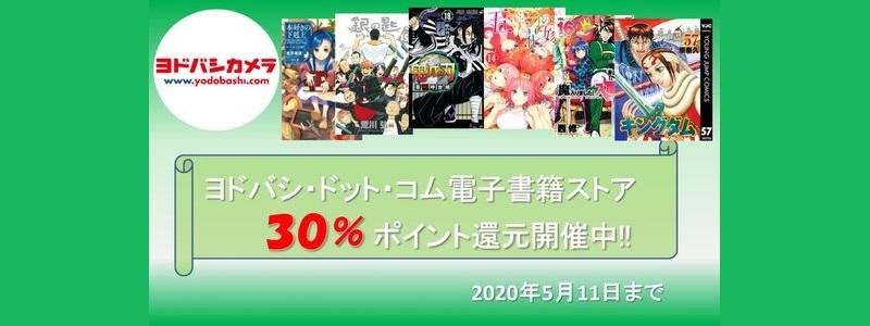 ヨドバシカメラ 4月17日より、ポイント30%還元の電子版コミックキャンペーン実施中