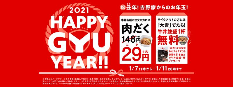 吉野家、肉だく「29円」、テイクアウトで大吉出たら「牛丼並一杯無料」!1/7から