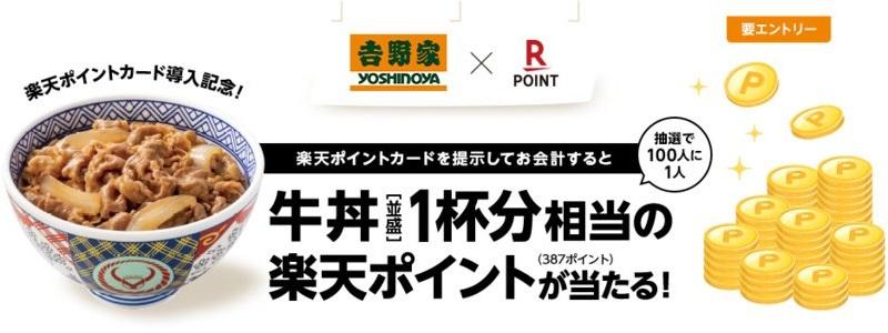 吉野家 4月22日より、「牛丼並盛1杯分」相当の楽天ポイントが当たるキャンペーン開催