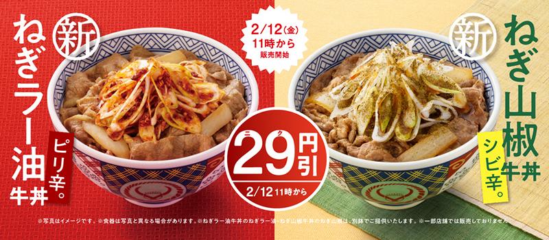吉野家、ねぎラー油とねぎ山椒29円引きキャンペーン開催!PayPayクーポンを使おう!