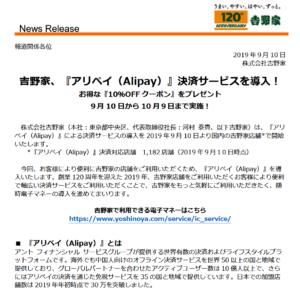 吉野家:アリペイ導入キャンペーン実施、お得な『10%OFFクーポン』をプレゼント!