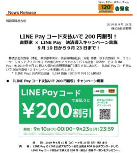 吉野家:LINE Payコード支払いで200円割引!