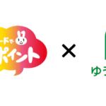 ゆうちょPay、新規DLとマイナポイント申込で最大2,000円相当プレゼント!