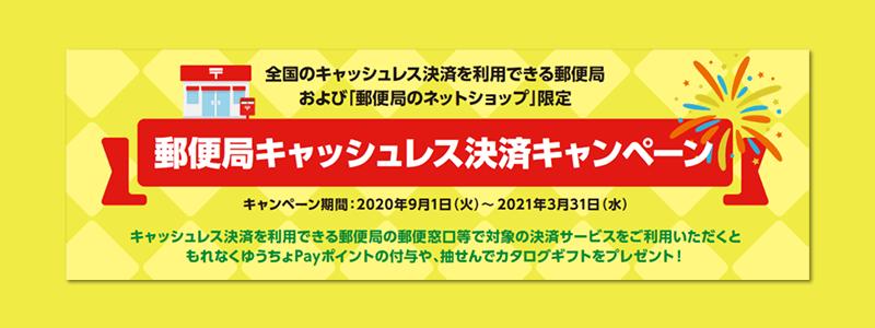 ゆうちょPay、郵便局キャッシュレス決済キャンペーン実施!9月1日から