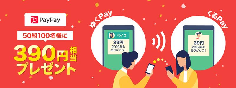 PayPay(ペイペイ)、ユーザー間で39円分以上を送りあう「ゆくPayくるPayキャンペーン」開催