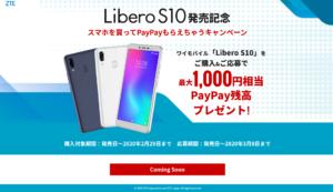 ZTE:Libero S10のPayPayポイントキャンペーン